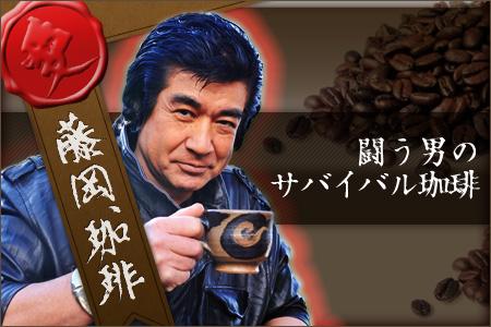 【ブログもコーヒーも極める侍】藤岡弘、の魅力と名言格言【感謝】